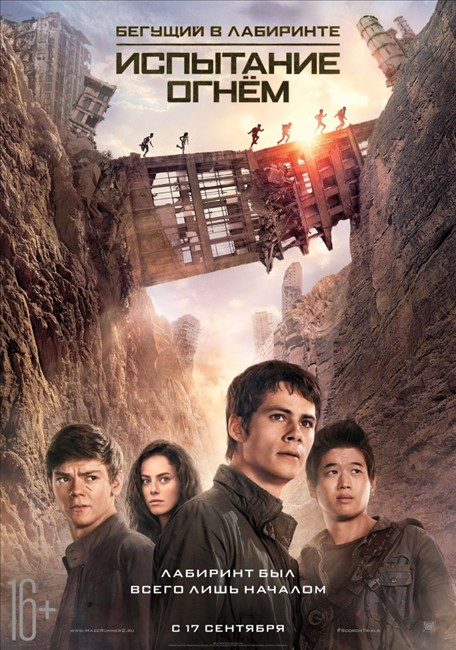 ������� � ���������: ��������� ���� / Maze Runner: The Scorch Trials (2015)