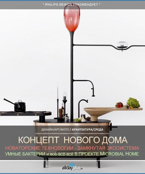 Microbial Home Probe | Концептуальный дом от Philips Design