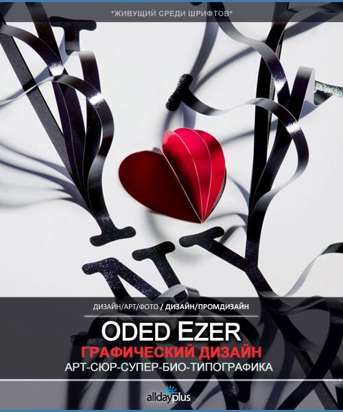 Oded Ezer - графический дизайн