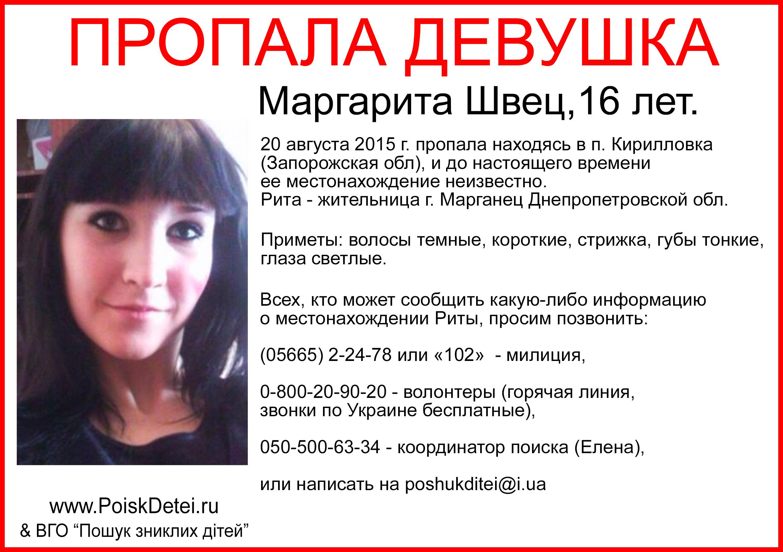 Украинскую девушку риту и ее подругу 23 фотография