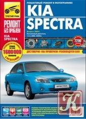 Книга Книга KIA Spectra. Руководство по эксплуатации, техническому обслуживанию и ремонту