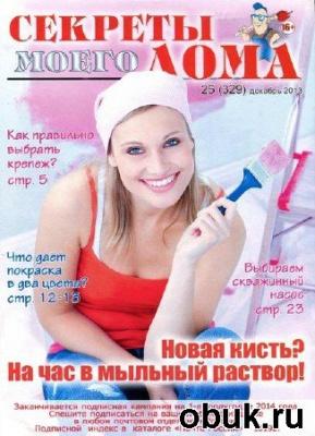 Журнал Секреты моего дома №25 (декабрь 2013)