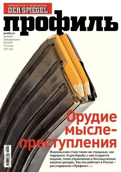 Журнал: Профиль  №1 (январь 2015)