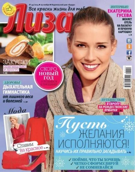 Журнал: Лиза №49 (ноябрь 2014)