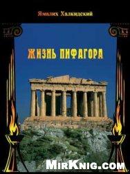 Книга Жизнь Пифагора
