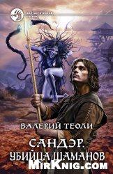 Книга Сандэр. Убийца шаманов