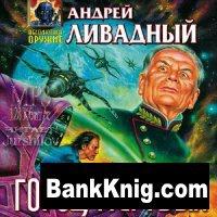 Книга Ливадный Андрей. Город мертвых (Аудиокнига)  80Мб