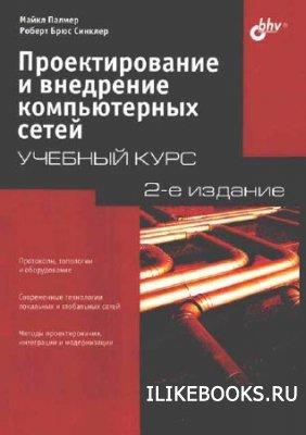 Книга Палмер М., Синклер Р. Б. - Проектирование и внедрение компьютерных сетей