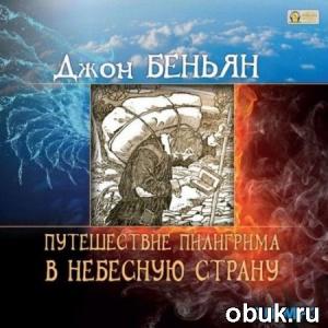 Книга Джон Беньян - Путешествие Пилигрима в Небесную Страну (Аудиокнига)