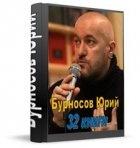 Книга Собрание сочинений Ю.Бурносова (32 книги)