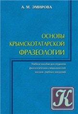 Книга Книга Основы крымскотатарской фразеологии