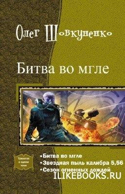 Книга Шовкуненко Олег - Битва во мгле. Трилогия в одном томе