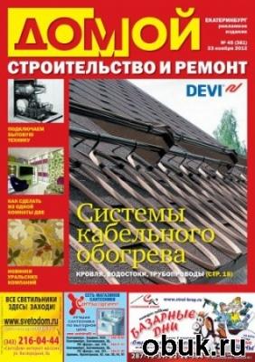Книга Домой. Строительство и ремонт №45 2012