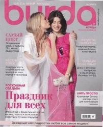 Журнал Burda №3 2013. Украинское издание