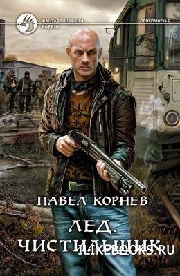 Книга Корнев Павел - Лед. Чистильщик