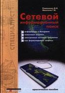 Книга Сетевой информационный поиск: Практ. пособие