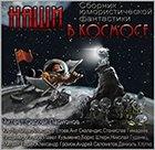 Книга Наши в космосе. Сборник юмористической фантастики (аудиокнига mp3)