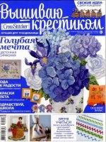 Журнал Вышиваю крестиком 99(11-2012) октябрь jpg 100,79Мб