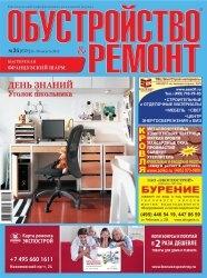 Журнал Обустройство & ремонт №34 2013