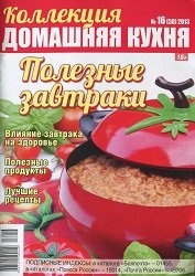 Журнал Домашняя кухня. Коллекция N16 2013. Полезные завтраки