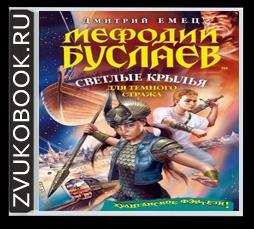 Аудиокнига Дмитрий Емец «Мефодий Буслаев 9. Светлые крылья для темного стража»