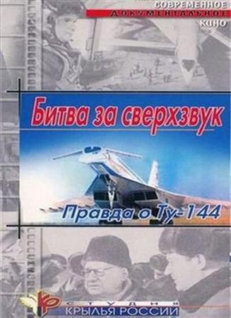 ����� �� ���������. ������ � ��-144 (2005) IPTVRip