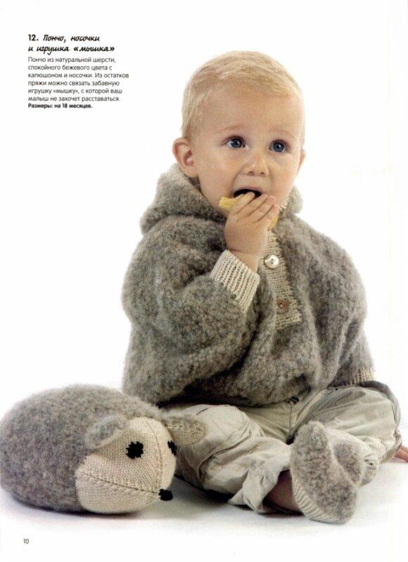 Вяжем красивые детские костюмы.  Этот костюм для малыша вяжем спицами.  Костюм состоящий из кофты. игрушки и детских...