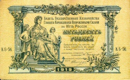 50 рублей с Юга