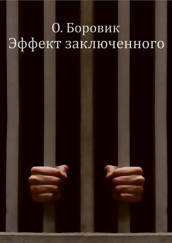 Эффект заключенного