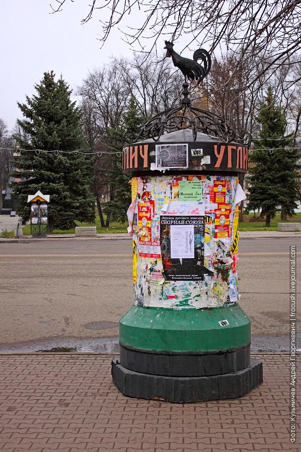 Тумба для афиш на Успенской площади Углича