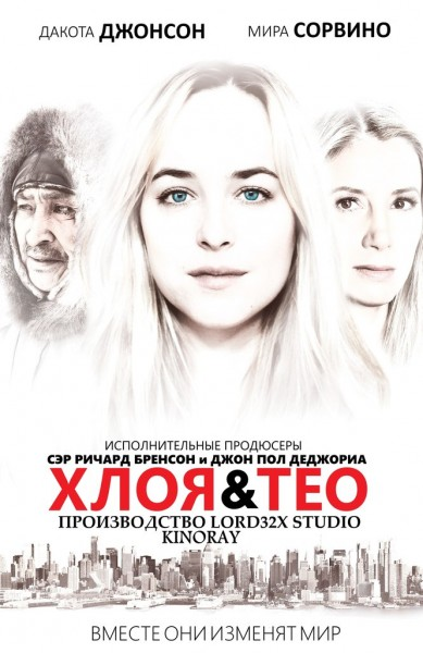Хлоя и Тео / Chloe and Theo (2015/WEB-DL/WEB-DLRip)