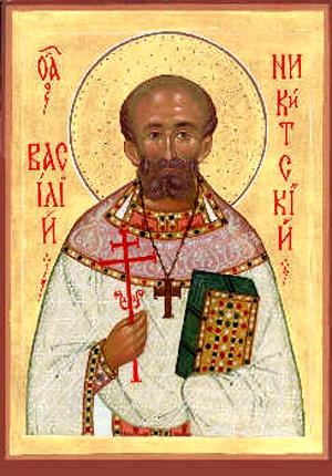 Священномученик Василий Никитский.