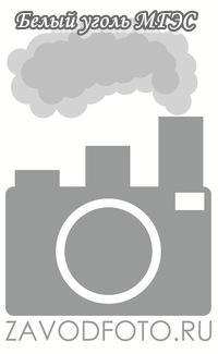 Белый уголь МГЭС.jpg