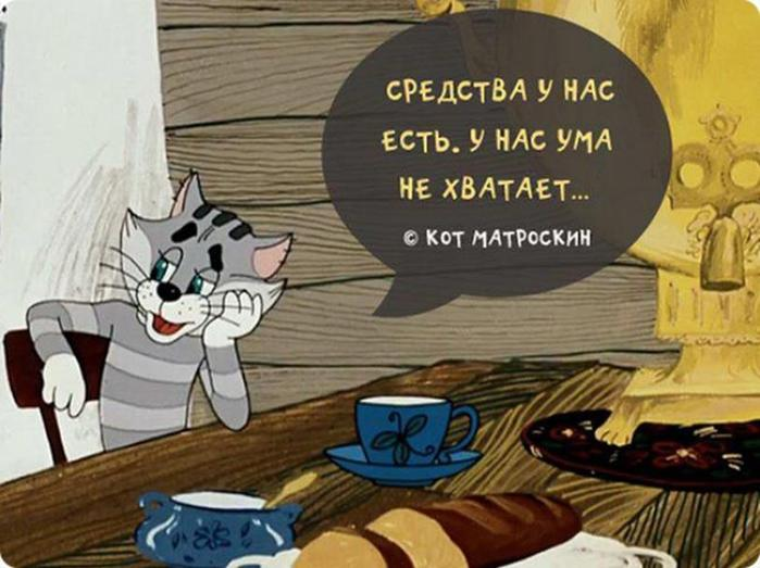 Любимые фразы из советских и иностранных мультфильмов