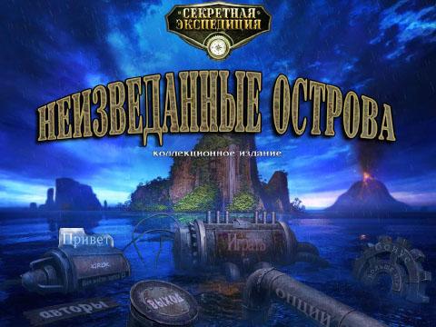 Секретная экспедиция: Неизведанные острова. Коллекционное издание | Hidden Expedition: The Uncharted Islands CE (Rus)