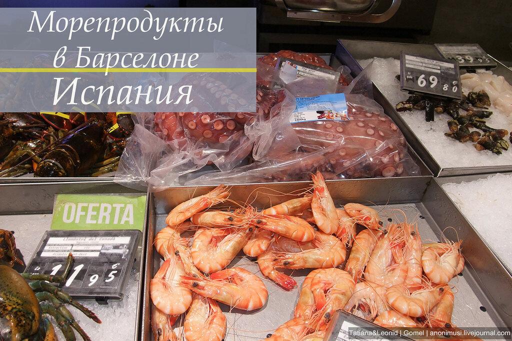 Морепродукты в Барселоне. Цена.