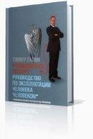 Книга Гагин Тимур -  Руководитель-эксперт. Руководство по эксплуатации человека человеком