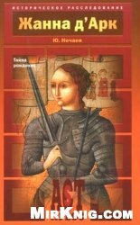 Аудиокнига Жанна д'Арк (аудиокнига)