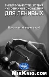 Книга Внетелесные путешествия и осознанные сновидения для ленивых