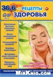 Журнал 36,6 рецепты здоровья №10 2013