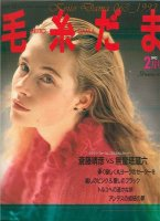 Keito Dama №63 1992 jpg 52Мб