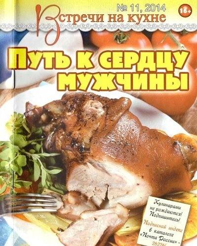 Книга Журнал: Встречи на кухне №11 (59) (ноябрь 2014)