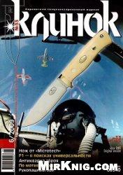 Журнал Клинок №6 2009