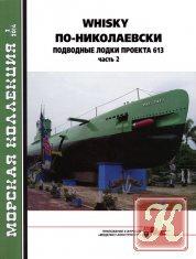 Журнал Книга Морская Коллекция № 2 2014