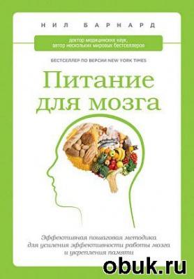 Книга Питание для мозга. Эффективная пошаговая методика для усиления эффективности работы мозга и укрепления памяти