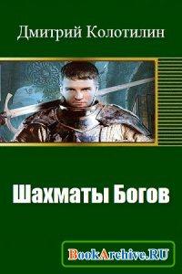 Книга Шахматы Богов