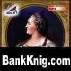 История царствования Екатерины II (аудиокнига)