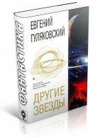 Гуляковский Евгений - Другие звезды