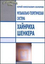 Книга Музыкально-теоретическая система Хайнриха Шенкера