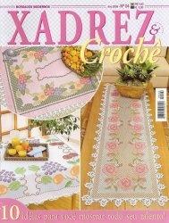 Журнал Xadrez e Croche No.4